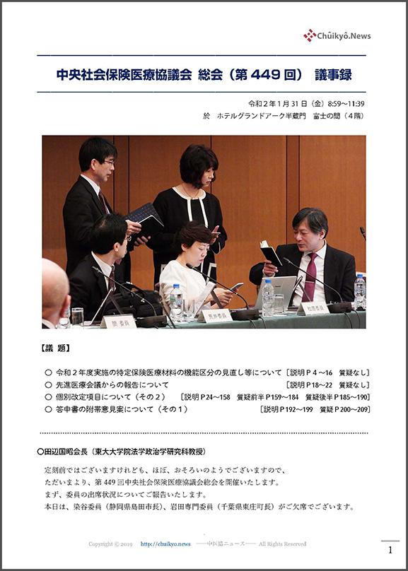 第449回中医協総会(2020年1月31日)【議事録】