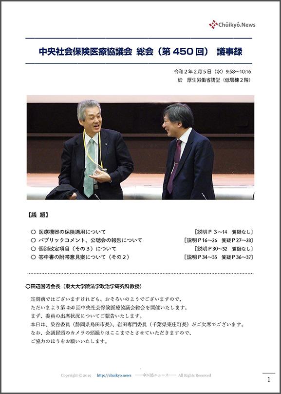 第450回中医協総会(2020年2月5日)【議事録】