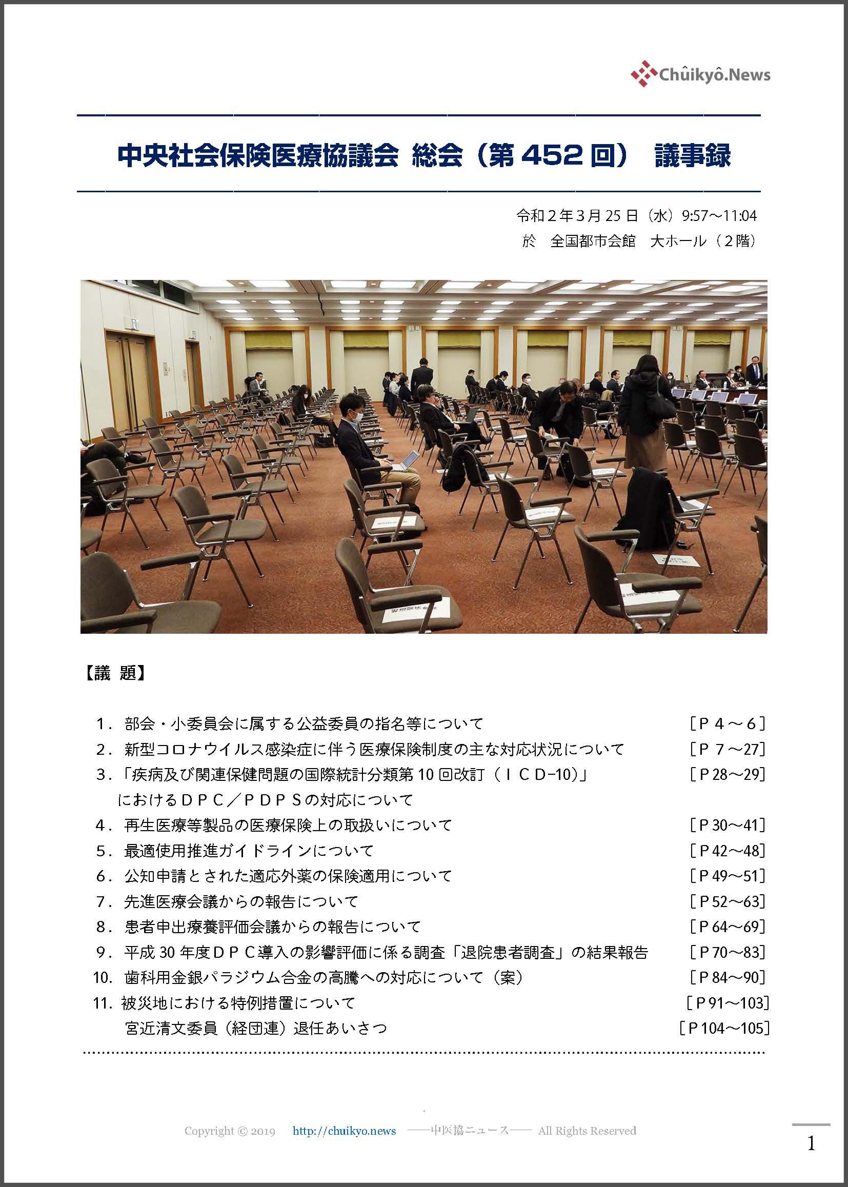第452回中医協総会(2020年3月25日)【議事録】