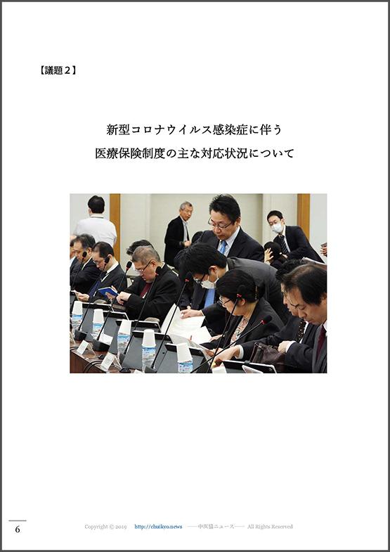 【抜粋】第452回中医協総会(2020年3月25日)【議事録】_ページ_006