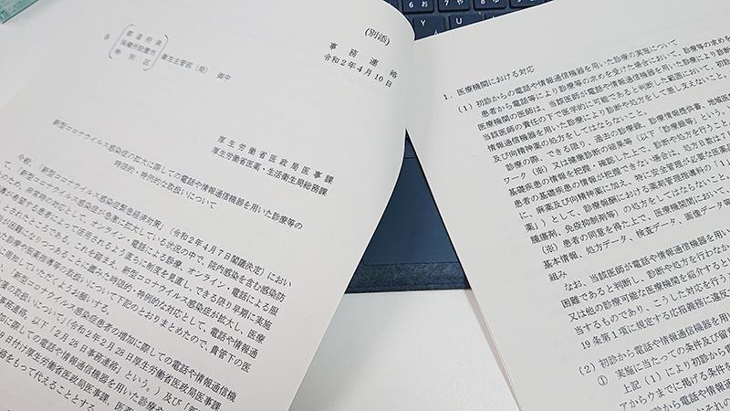 【事務連絡】20200410_中医協総会(ブリーフィング)01