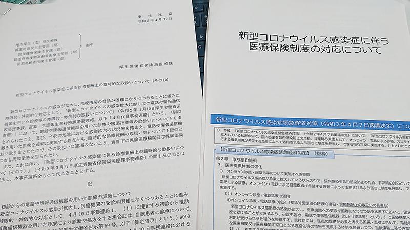 【事務連絡とパワポ資料】20200410_中医協総会(ブリーフィング)01