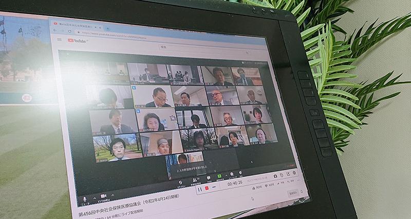 初のライブ配信となった4月24日(金)の中医協総会
