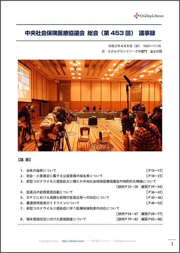 第453回中医協総会(2020年4月8日)【議事録】