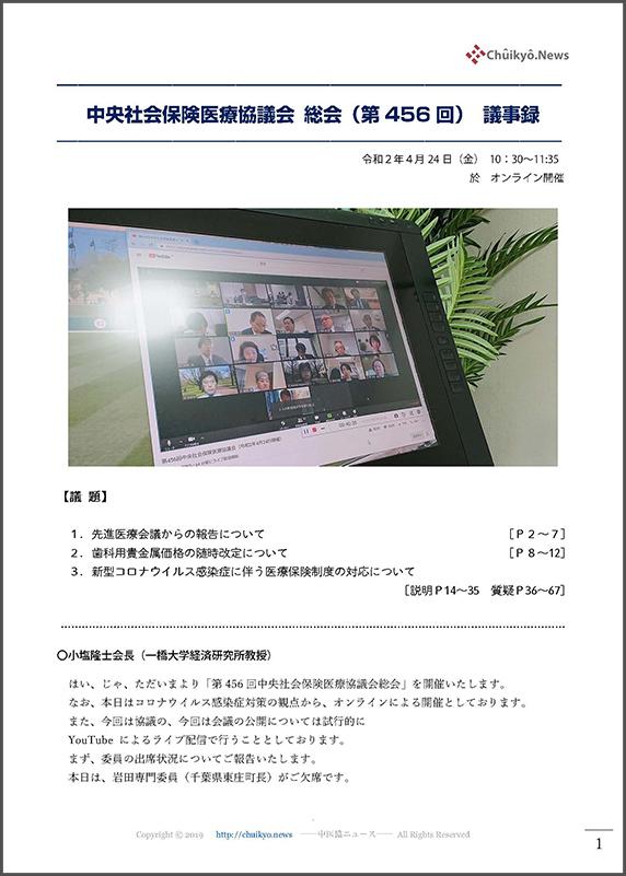 第456回中医協総会(2020年4月24日)【議事録】