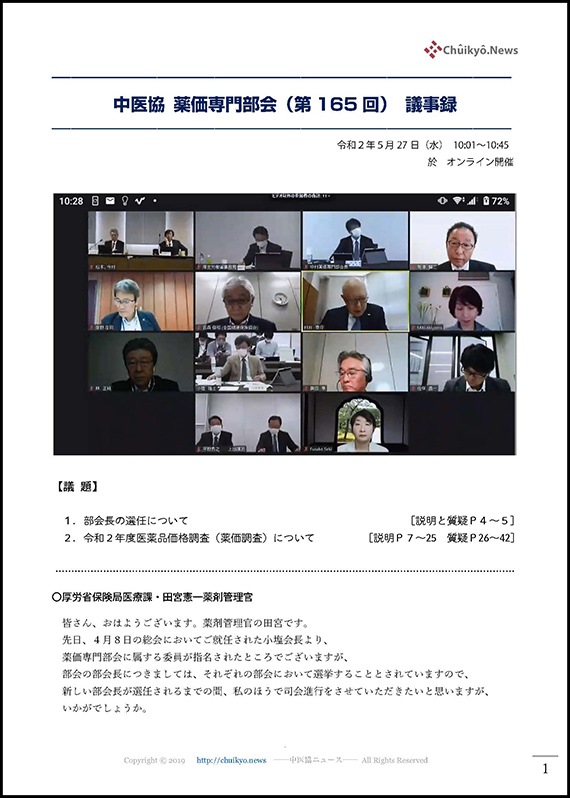 第165回中医協・薬価専門部会(2020年5月27日)【議事録】