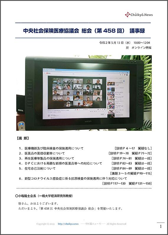 第458回中医協総会(2020年5月13日)【議事録】_ページ_001