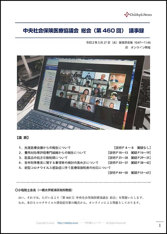 第460回中医協総会(2020年5月27日)【議事録】