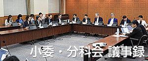 ■ 議事録のページ【小委・分科会】