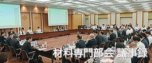 材料専門部会議事録のページ