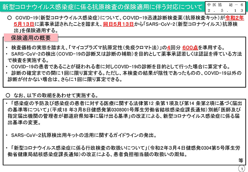 【総-6】新型コロナウイルス感染症に係る抗原検査の保険適用に伴う対応_20200513中医協総会