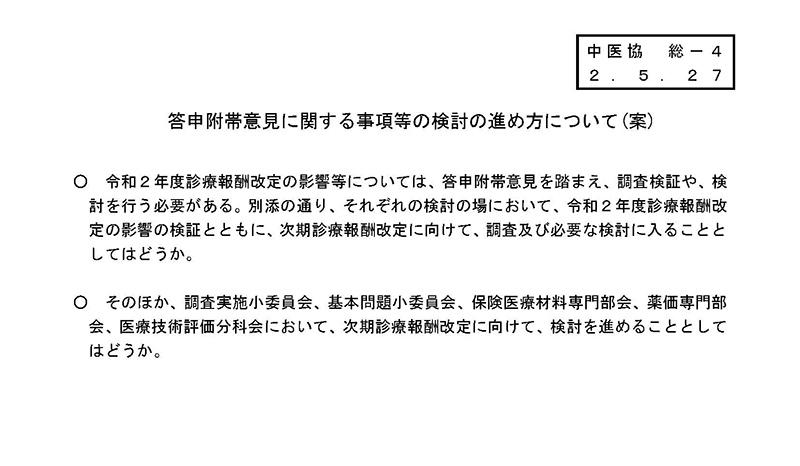 01_【総-4】答申附帯意見に関する事項等の検討の進め方について_20200527中医協総会