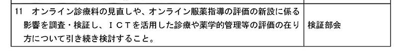 02_11【総-4】答申附帯意見に関する事項等の検討の進め方について_20200527中医協総会