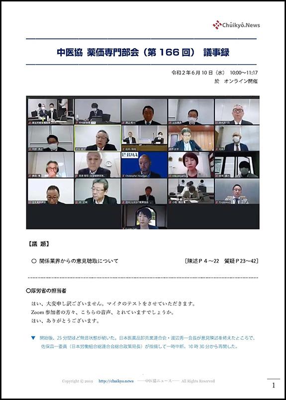 第166回中医協・薬価専門部会(2020年6月10日)【議事録】