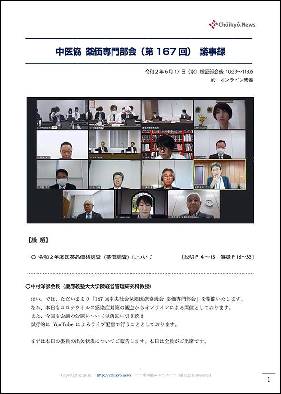 第167回中医協・薬価専門部会(2020年6月17日)【議事録】