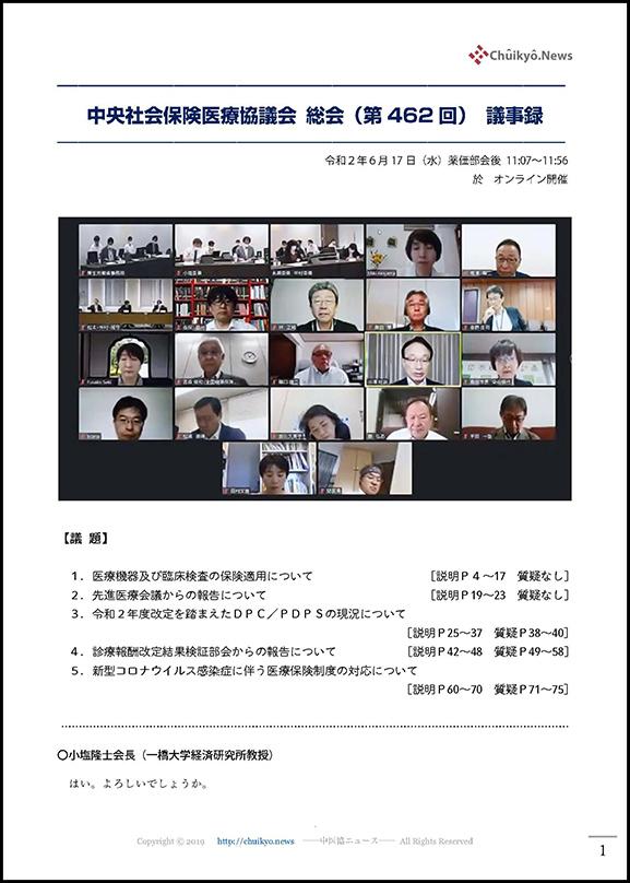 第462回中医協総会(2020年6月17日)【議事録】