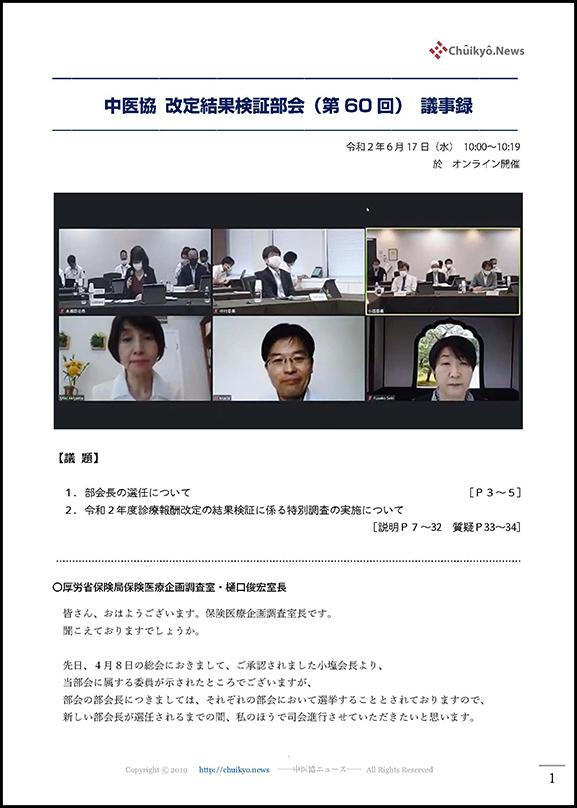第60回中医協・改定結果検証部会(2020年6月17日)【議事録】