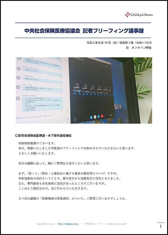 ★表紙_中医協記者ブリーフィング(2020年8月19日)【議事録】_ページ_1