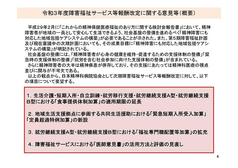 04_【ヒアリング資料4】日本精神科病院協会_20200730障害福祉サービス等報酬検討チーム