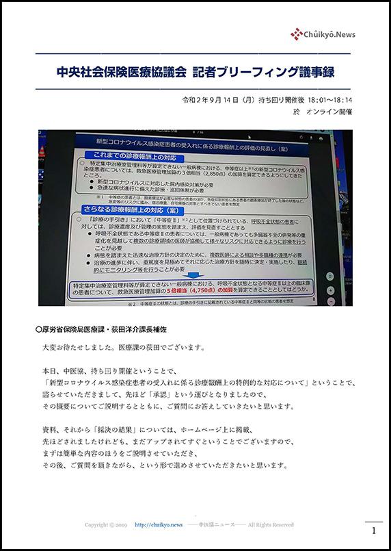 第465回中医協総会・記者ブリーフィング(2020年9月14日)【議事録】