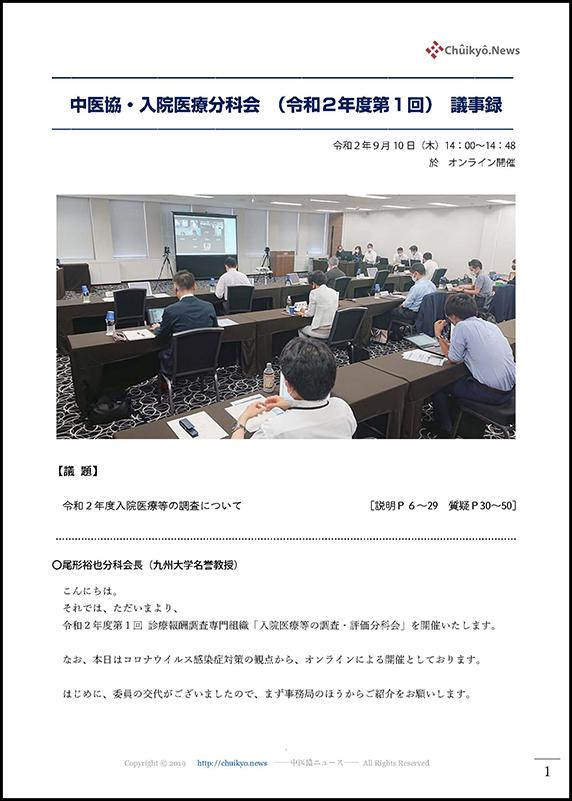 令和2年度第1回中医協・入院分科会(2020年9月10日)【議事録】