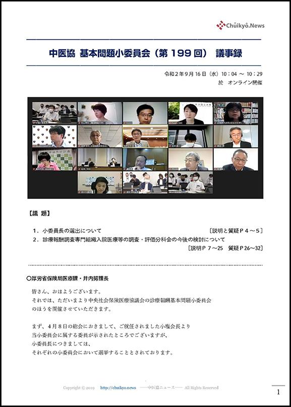 第199回中医協・基本問題小委員会(2020年9月16日)【議事録】