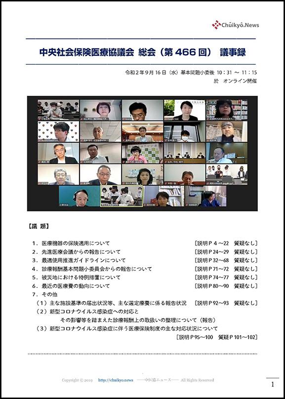 第466回中医協総会(2020年9月16日)【議事録】