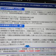 20200914_中医協ブリーフィング