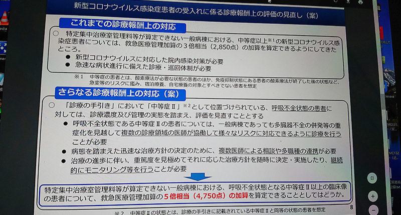 20200914_中医協ブリーフィング2