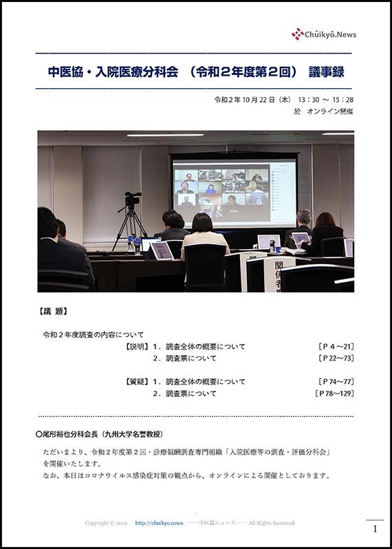 令和2年度第2回中医協・入院分科会(2020年10月22日)【議事録】