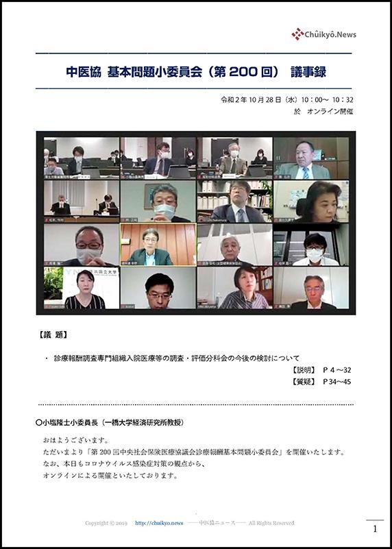 第200回中医協・基本問題小委員会(2020年10月28日)【議事録】
