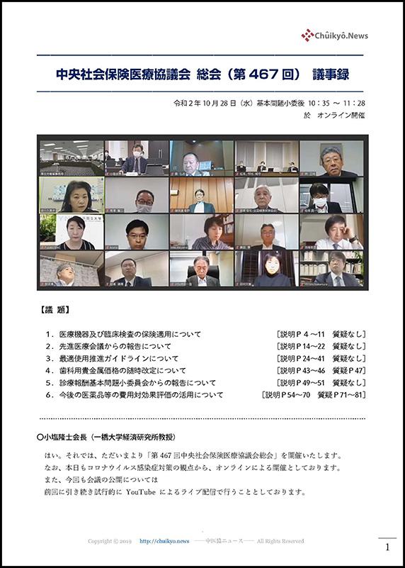 第467回中医協総会(2020年10月28日)【議事録】