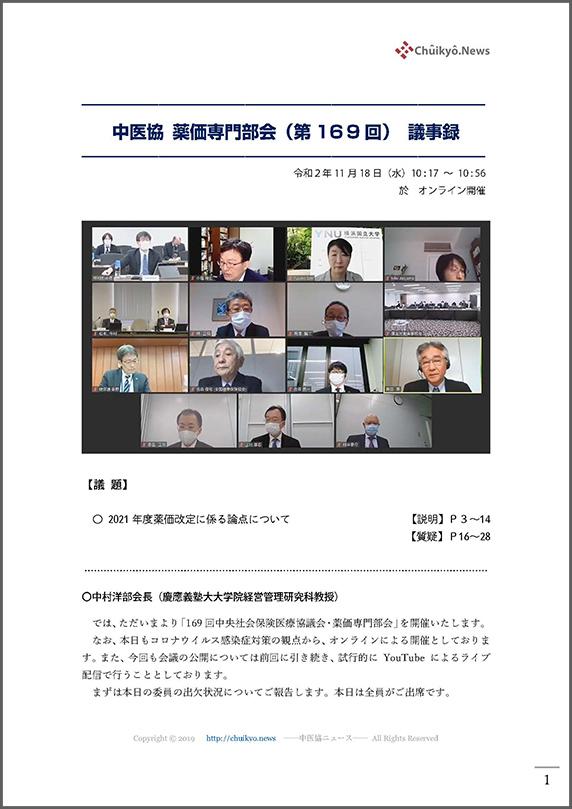 第169回中医協・薬価専門部会(2020年11月18日)【議事録】