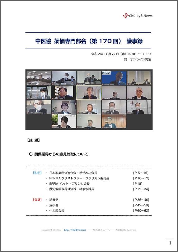 第170回中医協・薬価専門部会(2020年11月25日)【議事録】