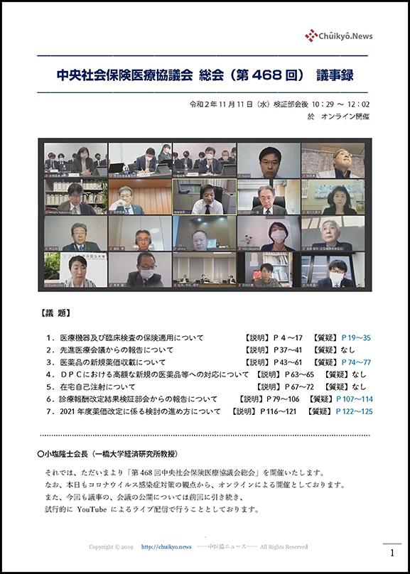 第468回中医協総会(2020年11月11日)【議事録】