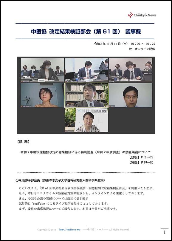 第61回中医協・改定結果検証部会(2020年11月11日)【議事録】