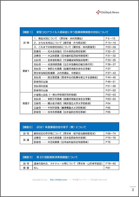 ★目次_第470回中医協総会(2020年12月18日)【議事録】_ページ_02