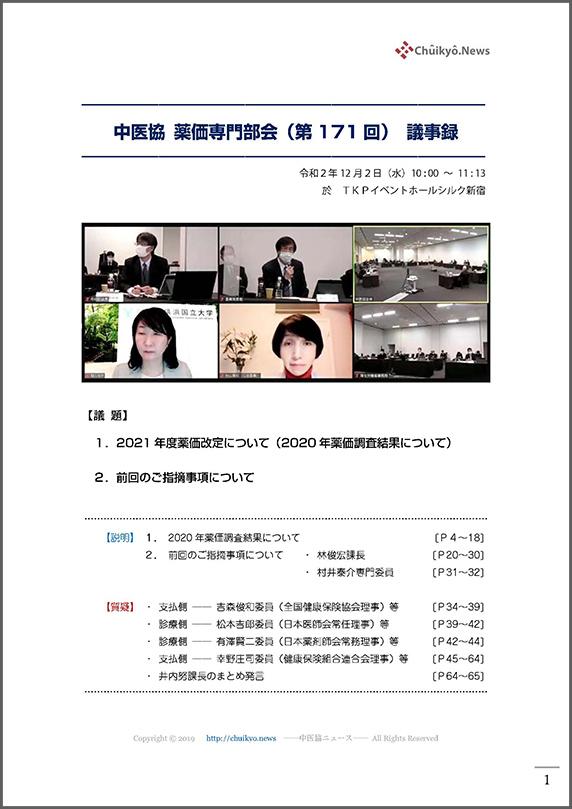 第171回中医協・薬価専門部会(2020年12月2日)【議事録】