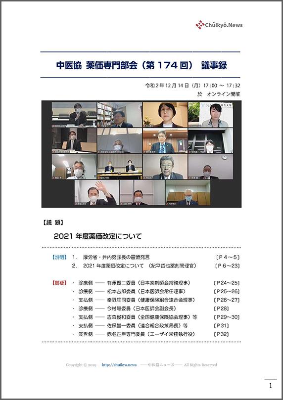 第174回中医協・薬価専門部会(2020年12月14日)【議事録】