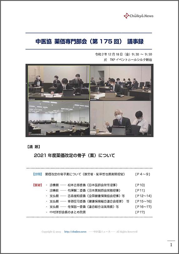 第175回中医協・薬価専門部会(2020年12月18日)【議事録】