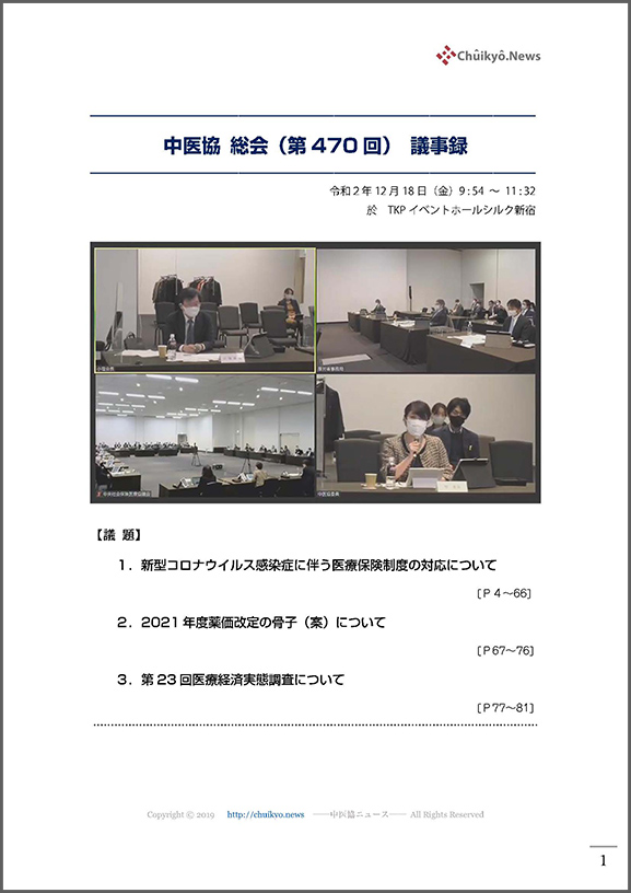第470回中医協総会(2020年12月18日)【議事録】