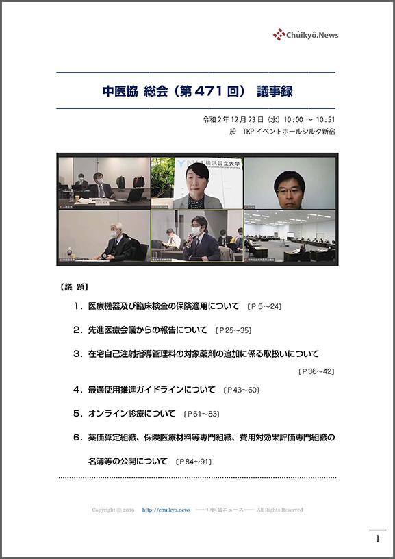 第471回中医協総会(2020年12月23日)【議事録】