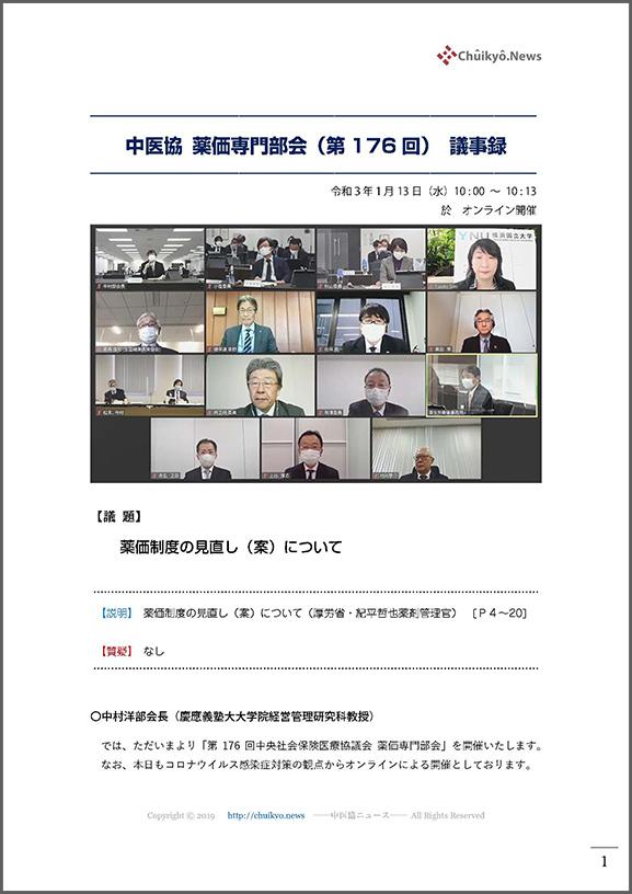 第176回中医協・薬価専門部会(2021年1月13日)【議事録】