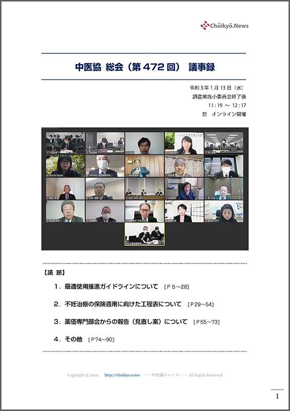 第472回中医協総会(2021年1月13日)【議事録】