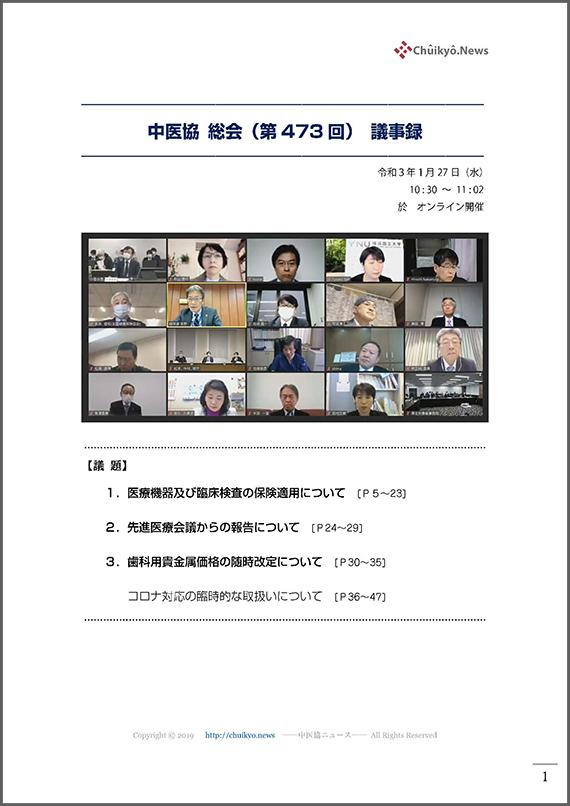 第473回中医協総会(2021年1月27日)【議事録】