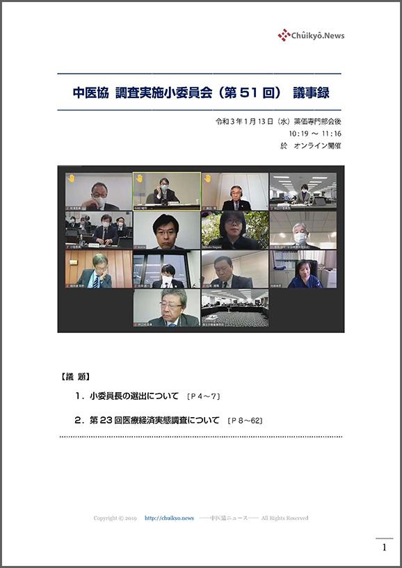 第51回中医協・調査実施小委員会(2021年1月13日)【議事録】
