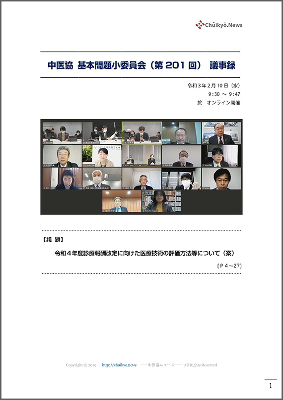 第201回中医協・基本問題小委員会(2021年2月10日)【議事録】