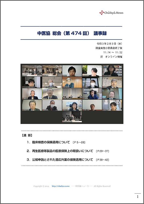第474回中医協総会(2021年2月3日)【議事録】