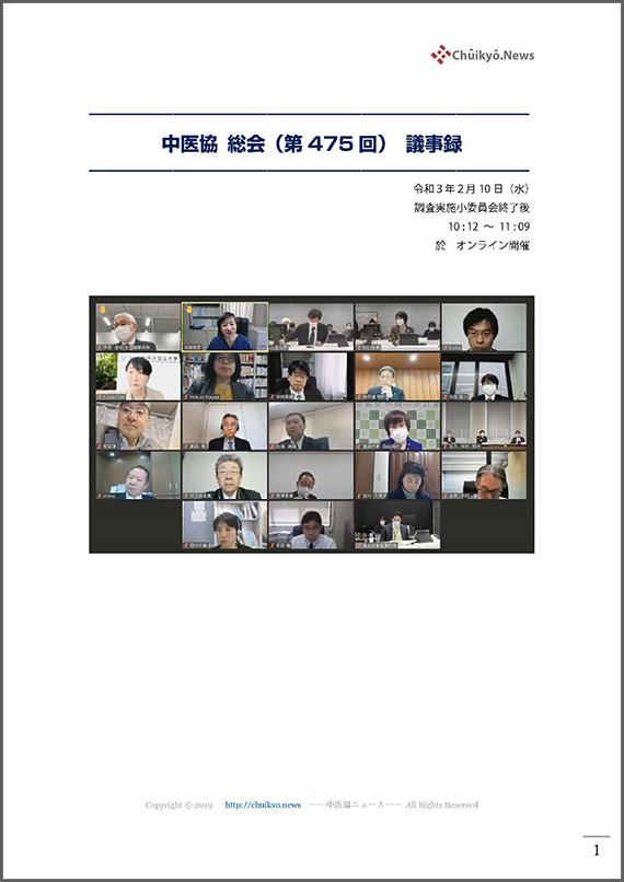 第475回中医協総会(2021年2月10日)【議事録】