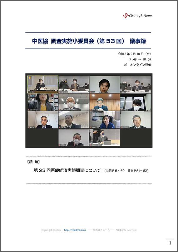 第53回中医協・調査実施小委員会(2021年2月10日)【議事録】
